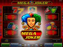 Автомат Мега Джокер